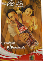 Coca Cola Add Posters 288 - coke poster