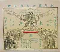 2168467239 cbd3bedabf Chinese Anti-Opium Illustration circa 1920 O