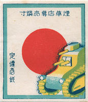 3891706191 d81dd57e20 Japanese matchbox label O