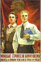 4318704641 776450b851 USSR ... young builders of Communism O